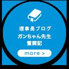 理事長ブログ がんちゃん先生奮闘記